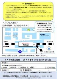 2017 くるみ東大阪 講演会チラシ 小山秀之 page2