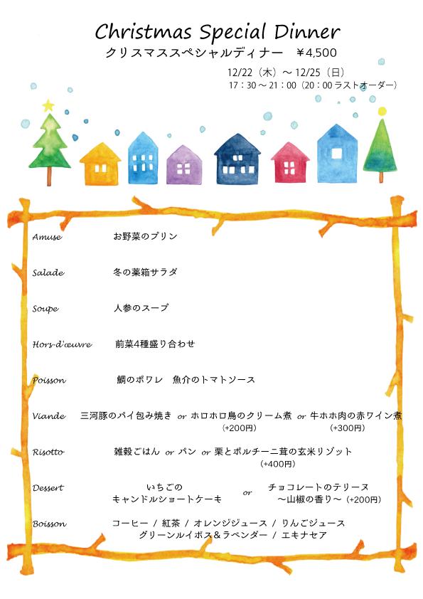 2016-クリスマススペシャルディナー改定板