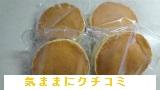 西友 みなさまのお墨付き ふんわりホットケーキ 8枚 画像②