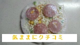 西友 みなさまのお墨付き ミックスピザ 3枚 画像⑦