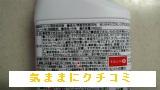 西友 きほんのき トイレ用洗剤 本体 400ml 画像②