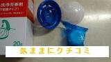 西友 きほんのき トイレ洗浄芳香剤 タンク設置タイプ 本体20g 画像⑥