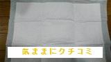 西友 きほんのき ペットシート レギュラー100枚入り 画像⑦