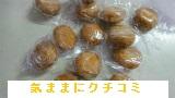 西友 みなさまのお墨付き あんドーナツ 13個入 画像⑤