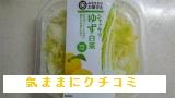 西友 みなさまのお墨付き シャッキリ ゆず白菜 200g 画像