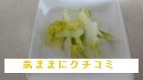 西友 みなさまのお墨付き シャッキリ ゆず白菜 200g 画像⑤