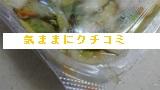 西友 みなさまのお墨付き シャッキリ 松前風白菜 200g 画像④
