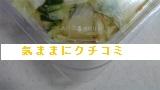 西友 みなさまのお墨付き シャッキリ ピリ辛ごま白菜 200g 画像④