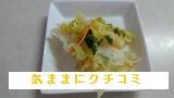 西友 みなさまのお墨付き シャッキリ ピリ辛ごま白菜 200g 画像⑤