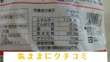 西友 みなさまのお墨付き 杵つき切餅 徳用1.5kg 画像③