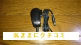 boltz 2wayコードレスハンディクリーナー  アダプター 画像