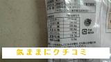 西友 みなさまのお墨付き 北海道産きな粉 8袋入 画像③