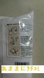 西友 みなさまのお墨付き 北海道産きな粉 8袋入 画像⑤