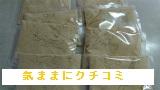 西友 みなさまのお墨付き 北海道産きな粉 8袋入 画像⑧