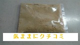 西友 みなさまのお墨付き 北海道産きな粉 8袋入 画像⑨