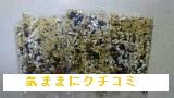 西友 みなさまのお墨付き 十八穀ごはんの素 30g×6袋入 画像⑦