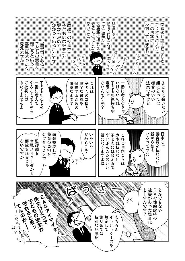 T通信社民版_070003