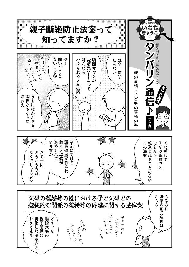 T通信社民版_070001