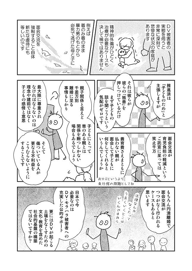 T通信社民版_070004