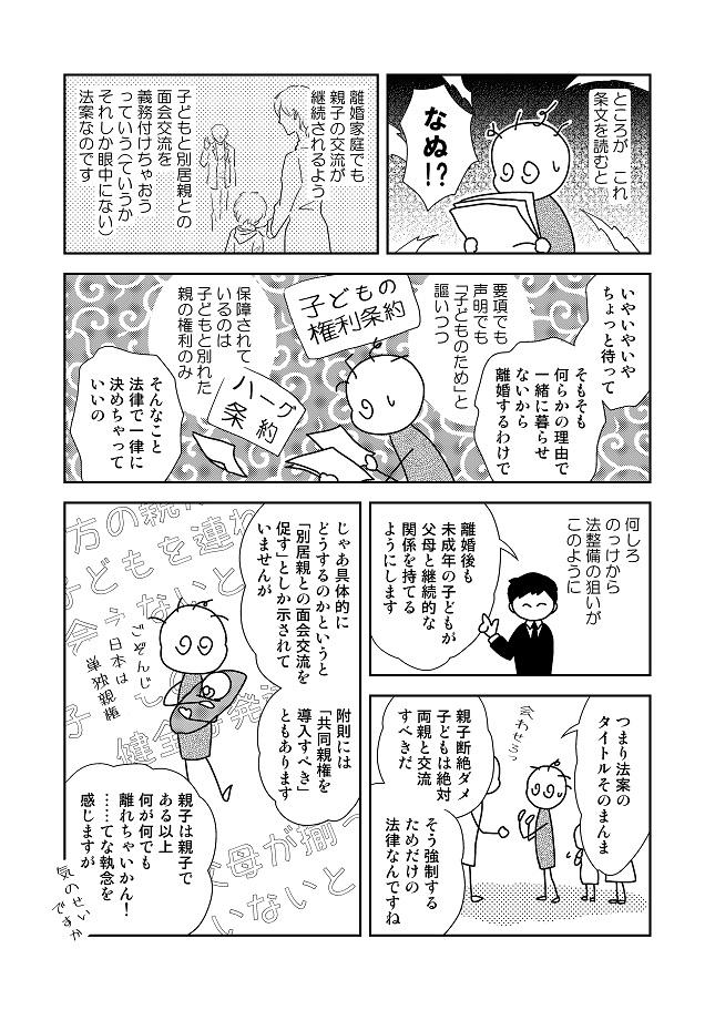 T通信社民版_070002