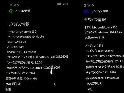 Lumia 930とLumia 950のバージョン情報