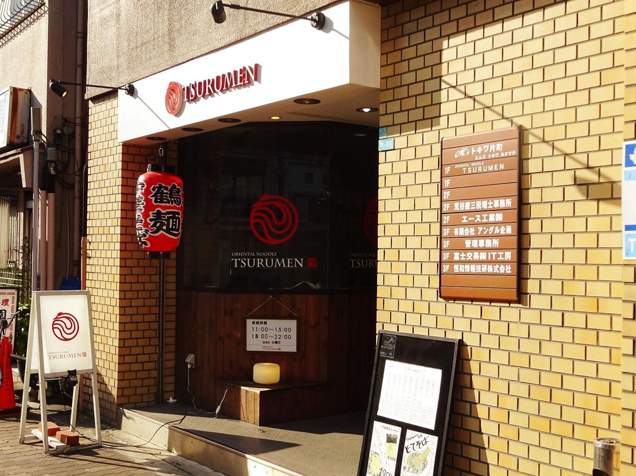 tsurumen大阪城北詰2