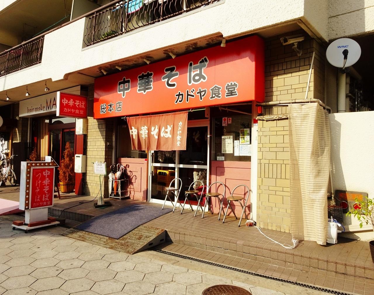 カドヤ食堂本店