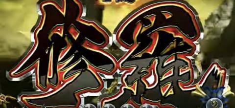 パチスロ牙狼‐守りし者‐_COMING_SOON!!_-_YouTube 6