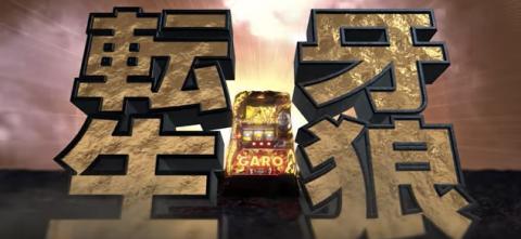 パチスロ牙狼‐守りし者‐_COMING_SOON!!_-_YouTube 11
