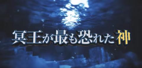アナザーゴッドポセイドン-海皇の参戦-_PV_-_YouTube