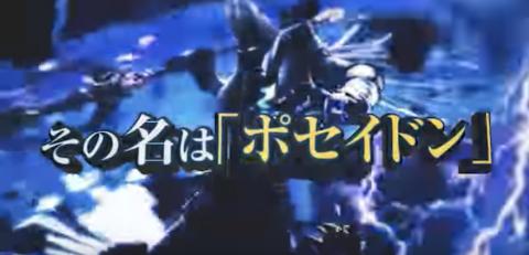 アナザーゴッドポセイドン-海皇の参戦-_PV_-_YouTube 2