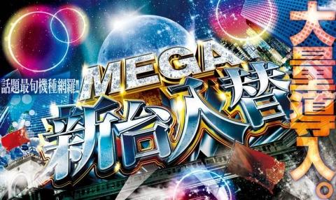 mega_deko.jpg