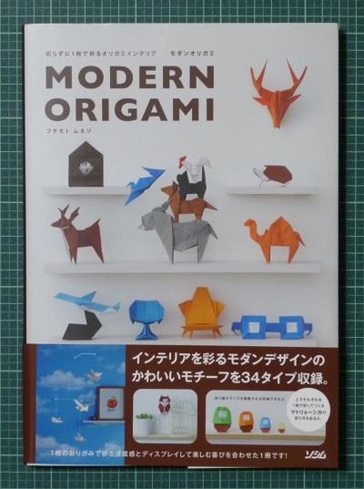 modern_origami.jpg