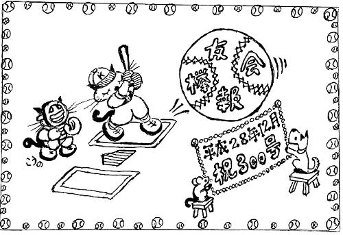 12月会報挿入絵1
