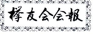 12月会報欅友会3