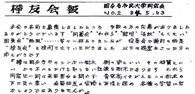 12月会報第1号1