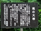 龍蔵寺11