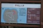 草山公園1