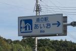 道の駅あいお1