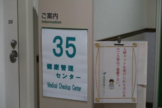 人間ドック病院施設1