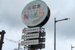 道の駅小石原2