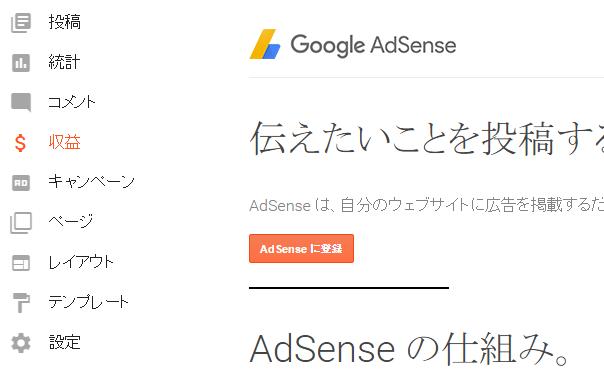 「AdSenseに登録」ボタン