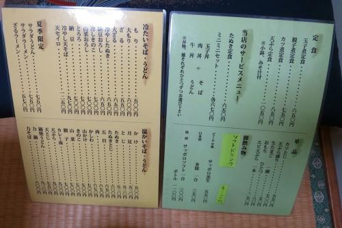 丸長北店 (4)