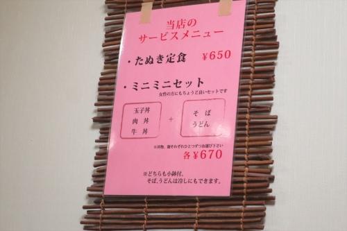 丸長北店 (6)