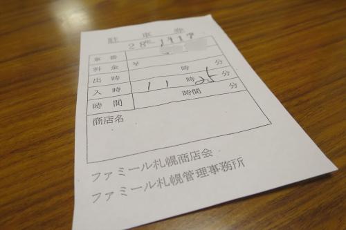 丸長北店 (8)