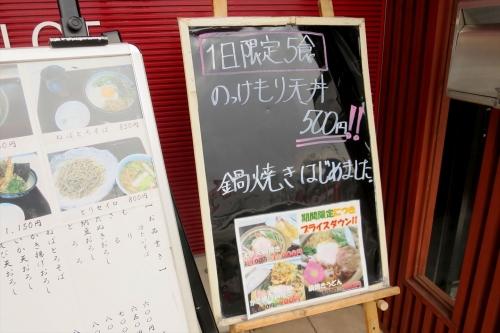 蕎麦笑み⑤ (2)