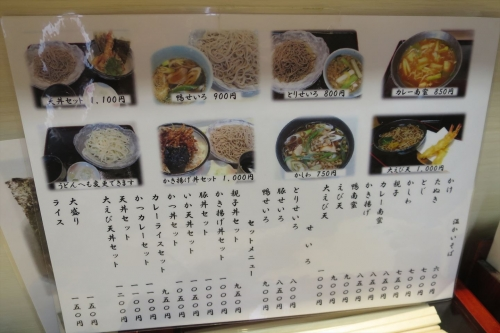 蕎麦笑み⑤ (5)
