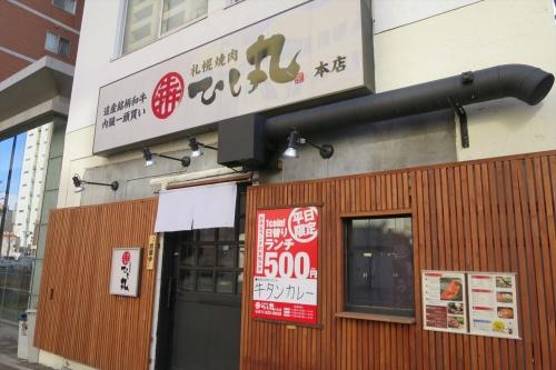 ひし丸② (1)