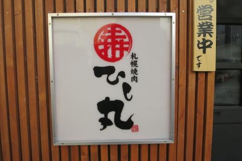 ひし丸② (2)