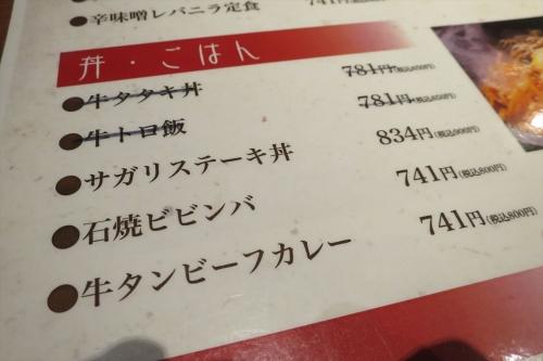 ひし丸② (5)